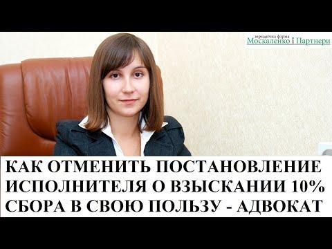 ОТМЕНА ИСПОЛНИТЕЛЬНОГО СБОРА И ВОЗНАГРАЖДЕНИЯ ЧАСТНОГО ИСПОЛНИТЕЛЯ - адвокат Москаленко А.В.