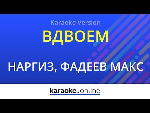 Вдвоем - Наргиз & Макс Фадеев (Karaoke version)