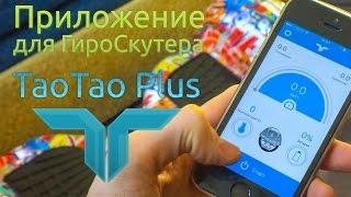 ГироСкутер с приложением ТаоТао (TaoTao Plus app): как подключаться и какие возможности есть