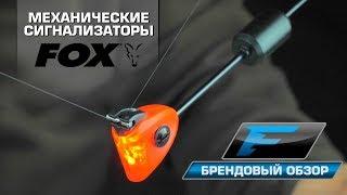 Механические сигнализаторы поклевки фан фишингтон