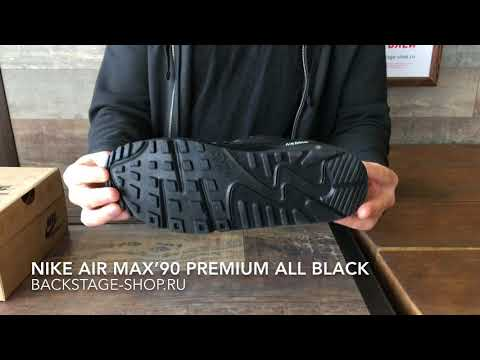 Nike Air Max 90 Premium All Black