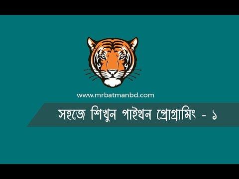 Python Bangla Tutorial-1