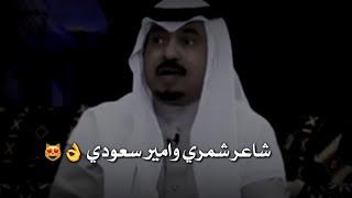 اغاني طرب MP3 شاعر شمري يقول قصيده قدام الامير سلطان ؛شوف ردة فعله????❤️ تحميل MP3