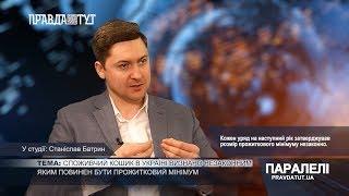 «Паралелі» Станіслав Батрин : Яким повинен бути прожитковий мінімум