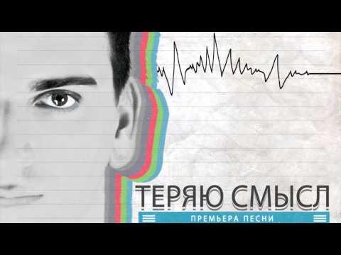 Максим Бурматов - Теряю смысл
