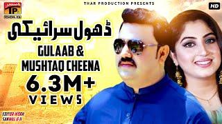 Dhol Saraiki | Gulaab And Mushtaq Ahmed Cheena | Latest Punjabi Songs | Thar Production