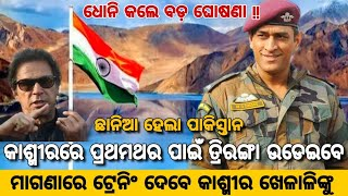 Dhoni Will Fly Indian Flag In Kashmi On This Independe Day After Article 370