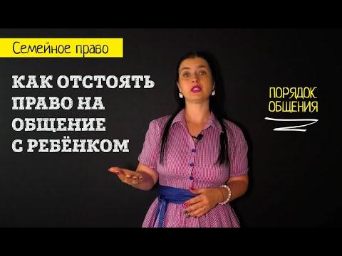 Уловки недобросовестных мам: как отстоять своё право на общение с ребёнком l Советы адвоката