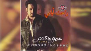 تحميل اغاني مجانا Rahet Ayamy حمود ناصر - راحت أيامي