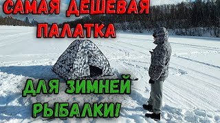 Быстросборная зимняя палатка для рыбалки