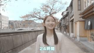 アーバンホーム|TVCM「石川観光名所」篇15秒