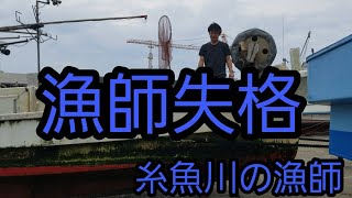 漁師失格!【煌凜丸】こうりんまる 糸魚川の漁師