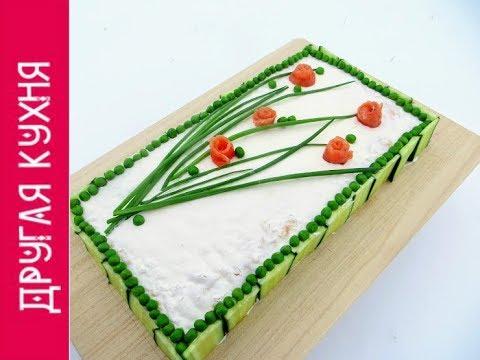 Гости ахнут! Закусочный торт на праздничный стол! Рецепты Другой Кухни