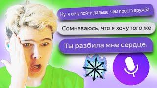 ЯНДЕКС АЛИСА РАЗБИЛА МНЕ СЕРДЦЕ ТРОЛЛИНГ