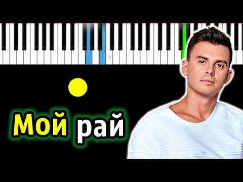 Кирилл Туриченко - Мой Рай (ориг. МакSим)   Piano_Tutorial   Разбор   КАРАОКЕ   НОТЫ + MIDI