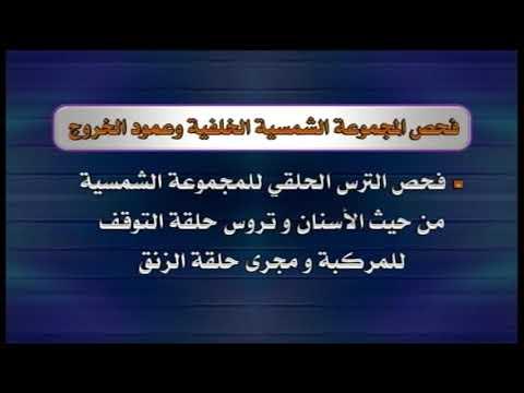 26-01-2019 صيانة و اصلاح السيارات للدبلوم الصناعي أ سعيد سليمان مصيلحي