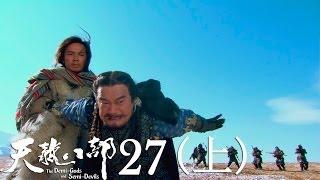 天龙八部 27(上) 阿紫受女真部精心照顾 乔峰生擒耶律洪基