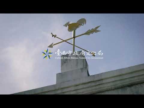 【文化資產時光機】漫遊府城-安平樹屋(上)