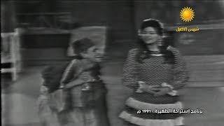 مازيكا ليلى نظمي - ماخدش العجوز...الأصلية تحميل MP3