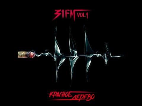 Красное Дерево - 31 FM Vol.1 (альбом 2020).