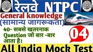 MOCK TEST - 4  NTPC Railway 2019 IN Hindi