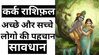 कर्क राशी अच्छे लोग की पहचान || Kark Rashifal || Cancer Horosocpe || Kark Rashifal June July - Download this Video in MP3, M4A, WEBM, MP4, 3GP