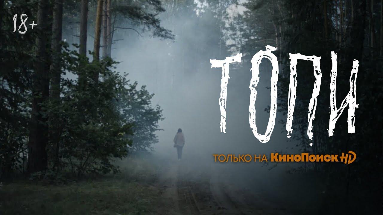 Первый трейлер хоррор-сериала «Топи»
