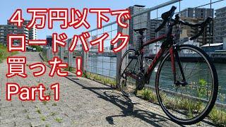 【4万円】TOTEM T17B410 Part.1【ロードバイク】