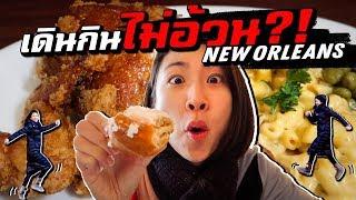 อเมริกา - นิวออร์ลีนส์ เดินกิน 'ไม่อ้วน' จริงรึเปล่า?! | New Orleans And Everything