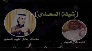 شيلة (عوارف شمر) كلمات عادل الفهيد السعدي اداء طلال العارف تحميل MP3