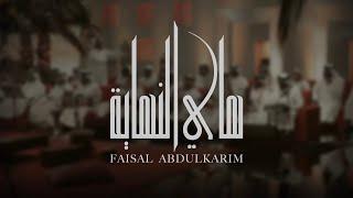 تحميل و مشاهدة هاي النهاية - فيصل عبدالكريم (جلسة خاصة) 2020 MP3