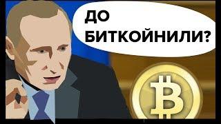 Минфин выпустил законопроект о Криптовалюте (Биткоин - Министерство финансов, деньги) Шоу фактов