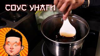 Самый простой рецепт Соус Унаги   Соус для суши