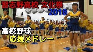 習志野高校文化祭2018高校野球応援メドレー