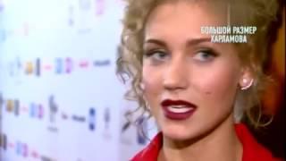 Кристина Асмус и большой размер Харламова