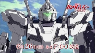 機動戦士ガンダムユニコーンRE:0096第12話「個人の戦争」