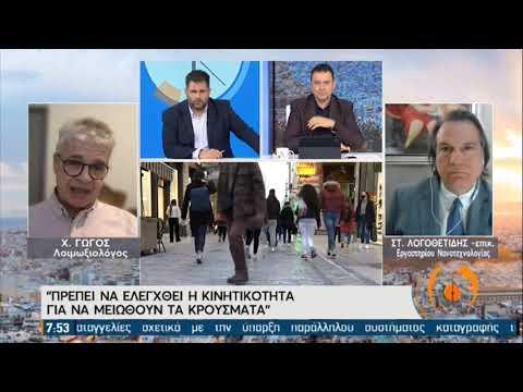 Ανησυχία εκφράζουν οι επιδημιολόγοι για την έκρηξη των κρουσμάτων ΕΡΤ 03/02/2021