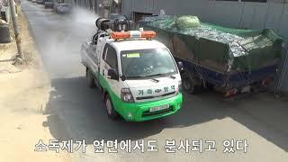 과림동 통장협의회 주관 통합방제단 활동 부천축협 방역 차량 지원