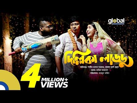 Dillika laddu | দিল্লিকা লাড্ডু | Shamim Hasan Sarkar, kajol suborno, Anik | New Bangla Natok