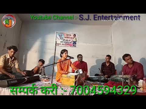छोरु छोरु नय सैंया भोर भ गेलय मैथिली गीत. Choru Nay Saiyan Bhor Bh Gelay Maithili स्वर्:- स्मिता झा