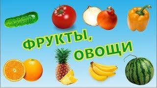 УЧИМ СЛОВА ДЛЯ ДЕТЕЙ. Учим фрукты и овощи. Развивающий мультфильм. Первые слова. Для самых маленьких
