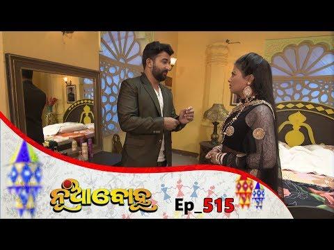 Nua Bohu | Full Ep 515 | 8th Mar 2019 | Odia Serial – TarangTV