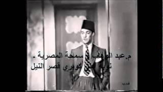 اغاني حصرية م.عبد الوهاب و سمحة المصرية ـ نوبة على كوبري قصر النيل تحميل MP3