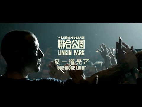 Linkin Park 聯合公園 - One More Light 又一道光芒 (華納official HD 高畫質官方中字版)