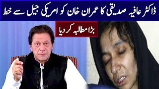 Dr Afia Siddiqui Letter To Imran Khan From Jail | Neo News