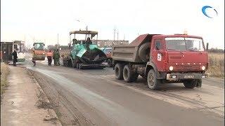 Начался ремонт дороги на Хутынь