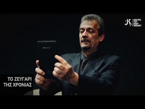 Προεσκόπηση βίντεο της παράστασης ΤΟ ΖΕΥΓΑΡΙ ΤΗΣ ΧΡΟΝΙΑΣ.
