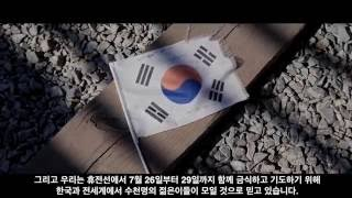 United Prayer Rising {Korean Subtitle}