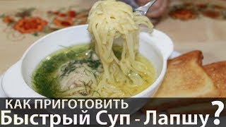 Cуп | Быстрый суп лапша с курицей | Куриный суп лапша ПРОСТОЙ РЕЦЕПТ | Chicken Soup with Noodles