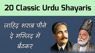Best Urdu Shayari of All Time | 20 सबसे आला शेर उर्दू के | Gulistaan  INDIAN ART PAINTINGS PHOTO GALLERY   : IMAGES, GIF, ANIMATED GIF, WALLPAPER, STICKER FOR WHATSAPP & FACEBOOK #EDUCRATSWEB